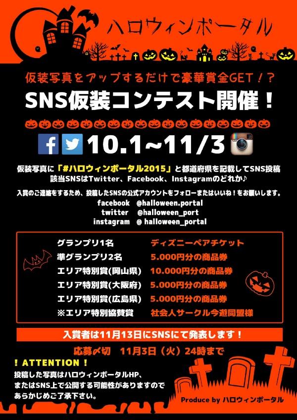 halloweencontest2015_600