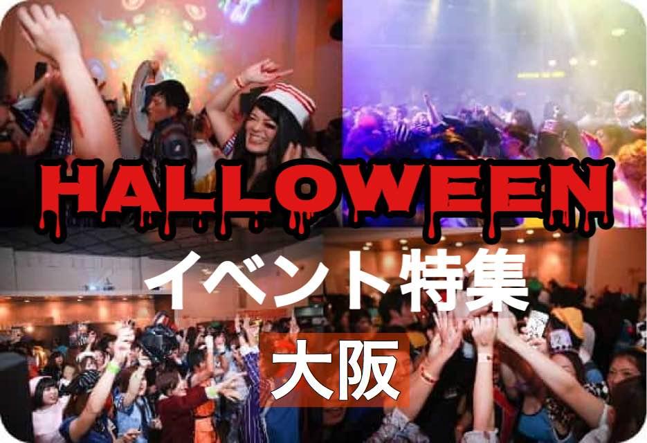 ハロウィンイベント大阪