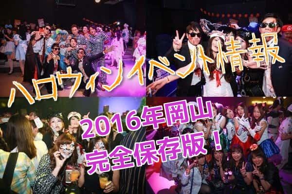 special_2016okayama