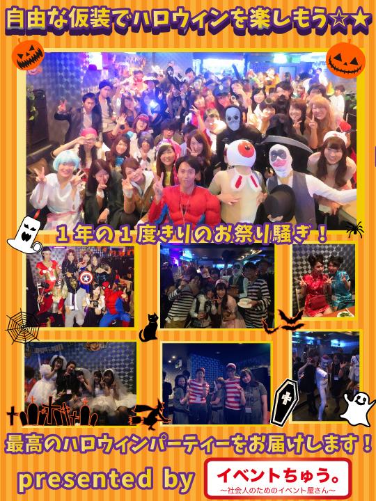 ハロウィンパーティー神戸2019年