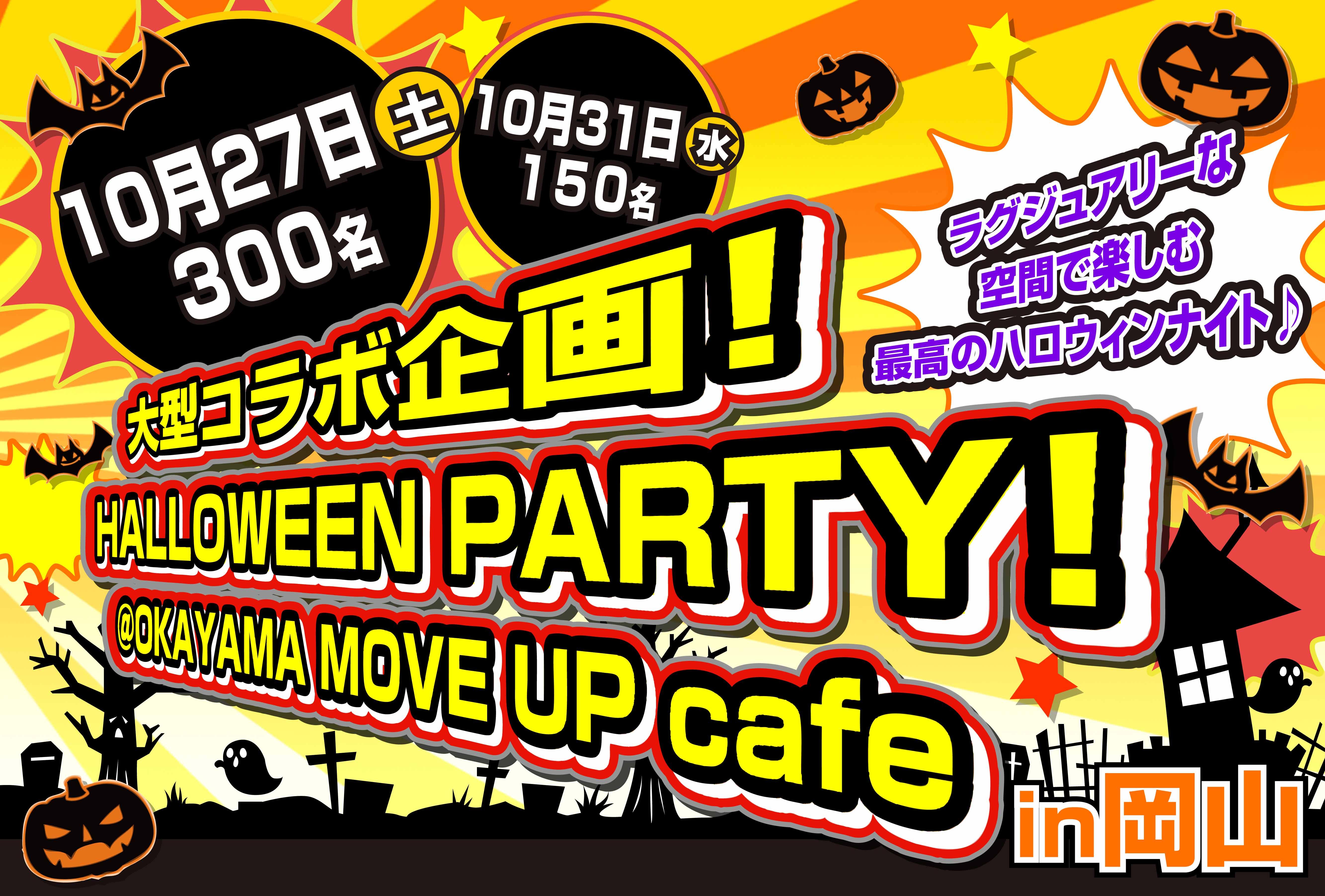halloween_okayama20181027