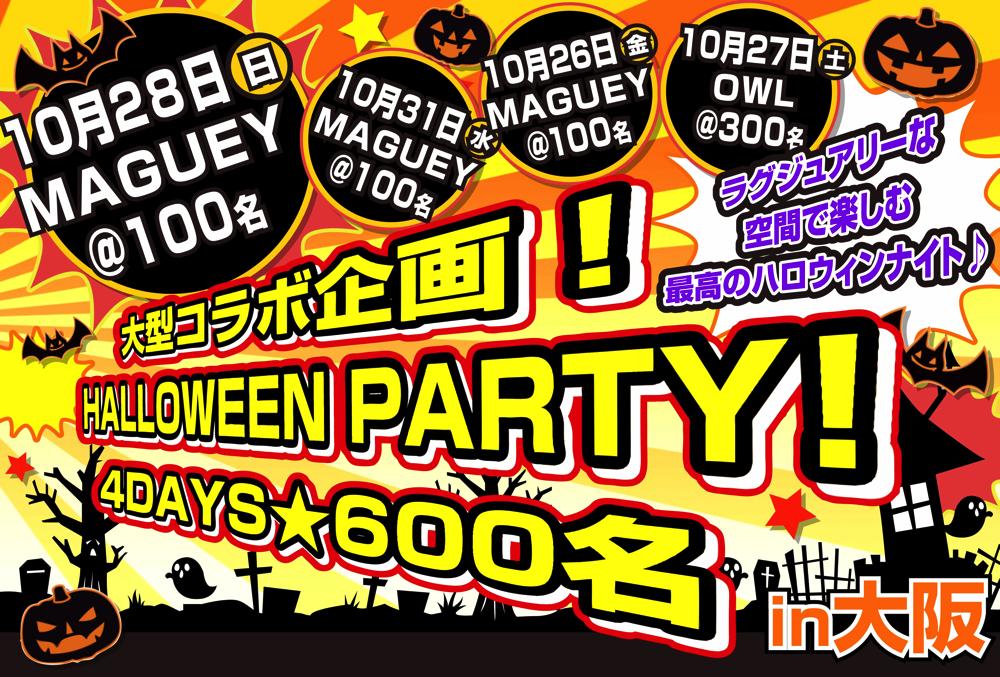 大阪ハロウィンパーティー20181028