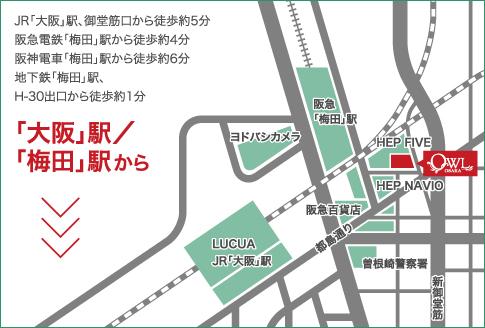 owl大阪MAP