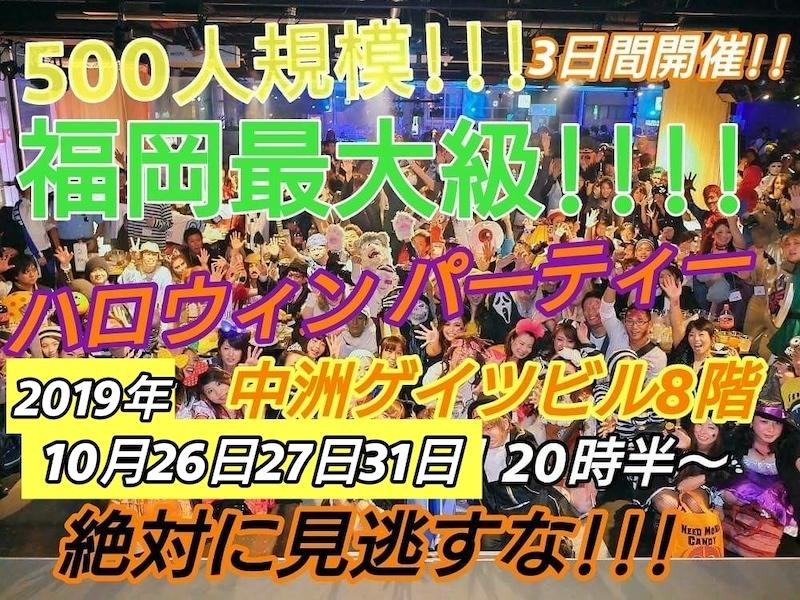 ハロウィン福岡2019年バナー