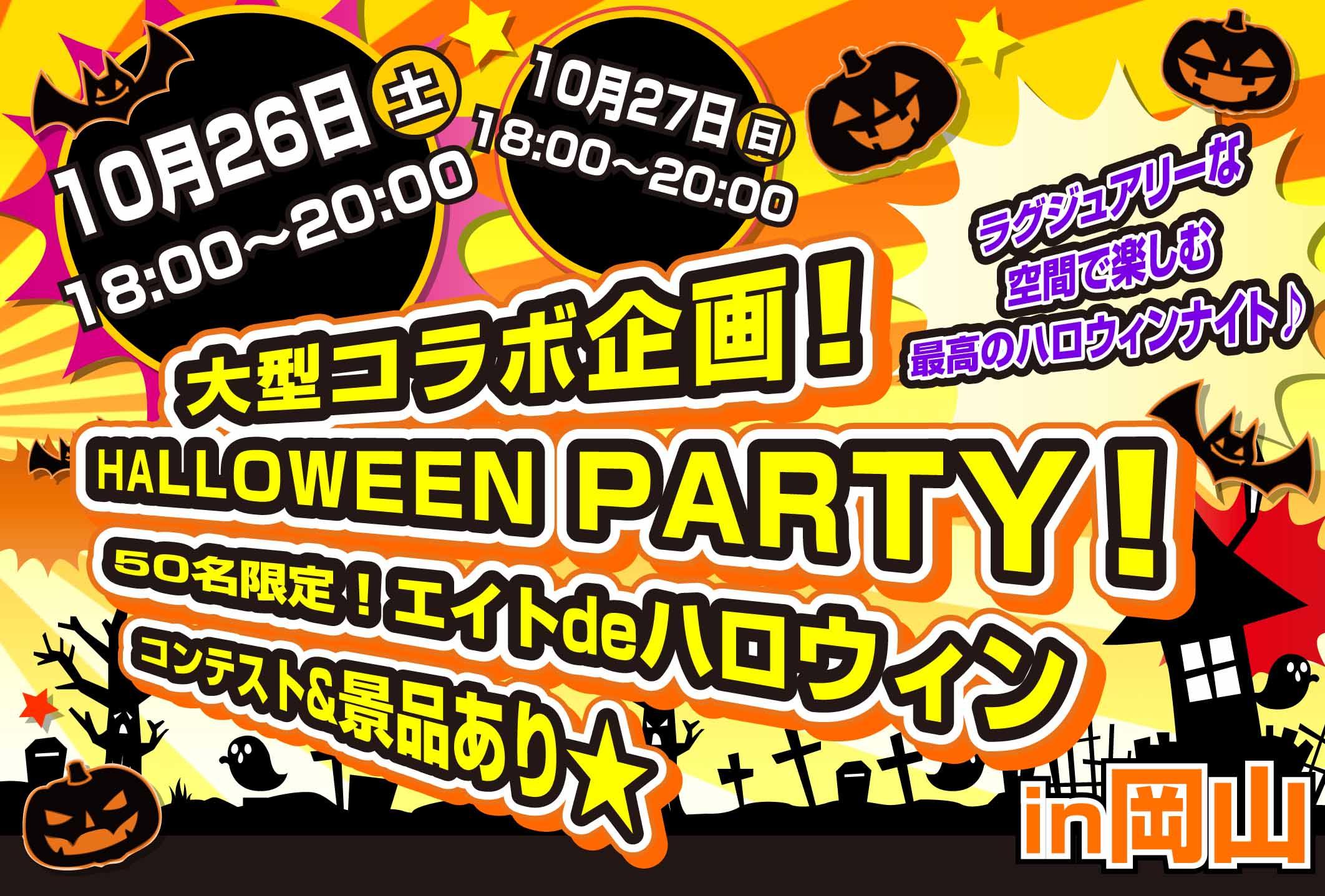 20191026_okayama_halloween