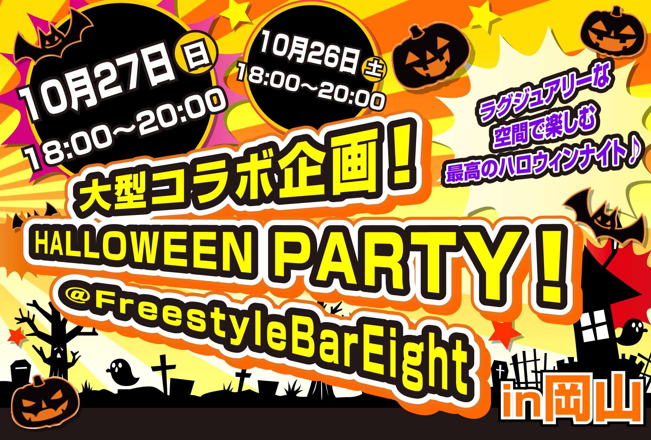 20191027_okayama_halloween