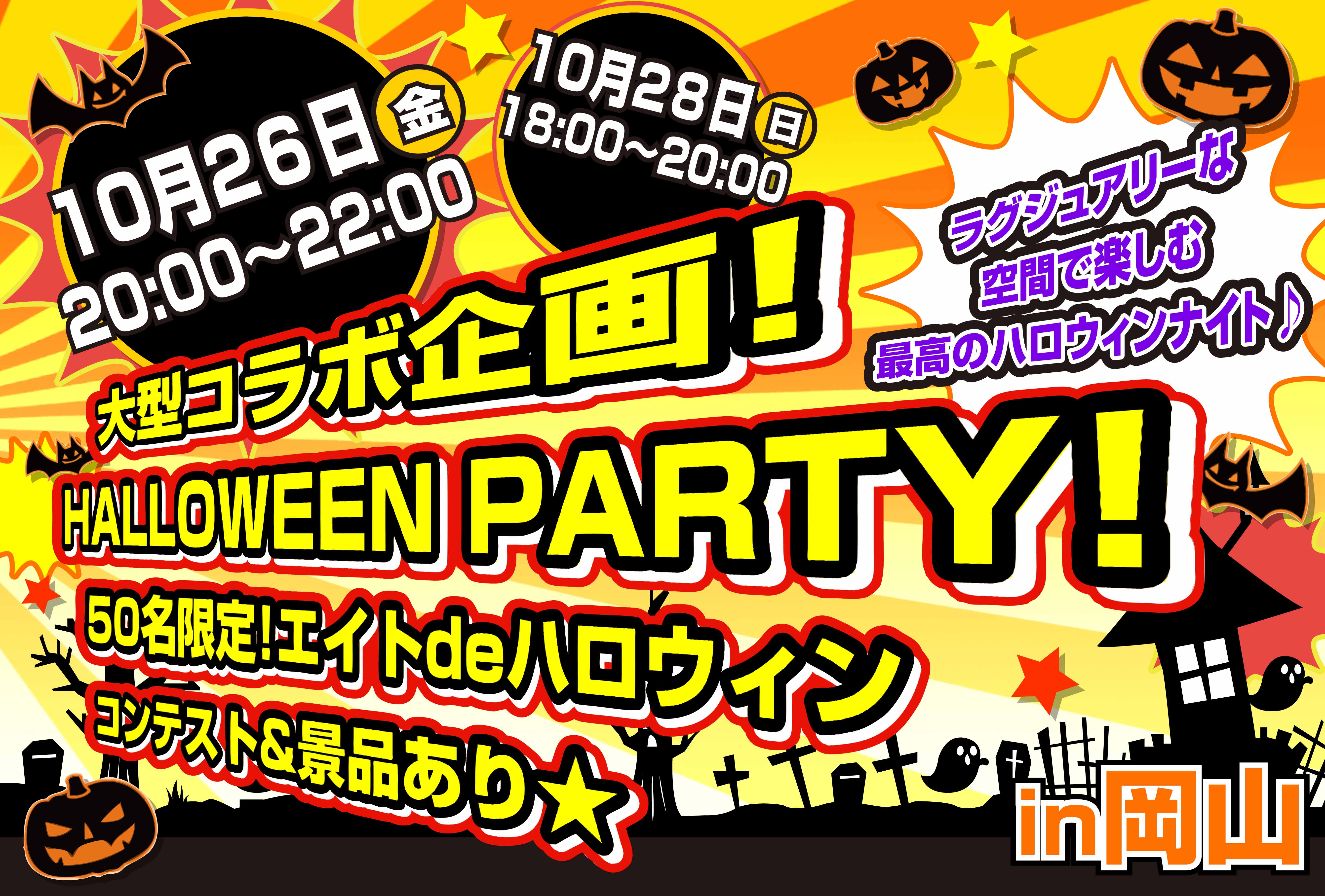 halloween_eight20181026