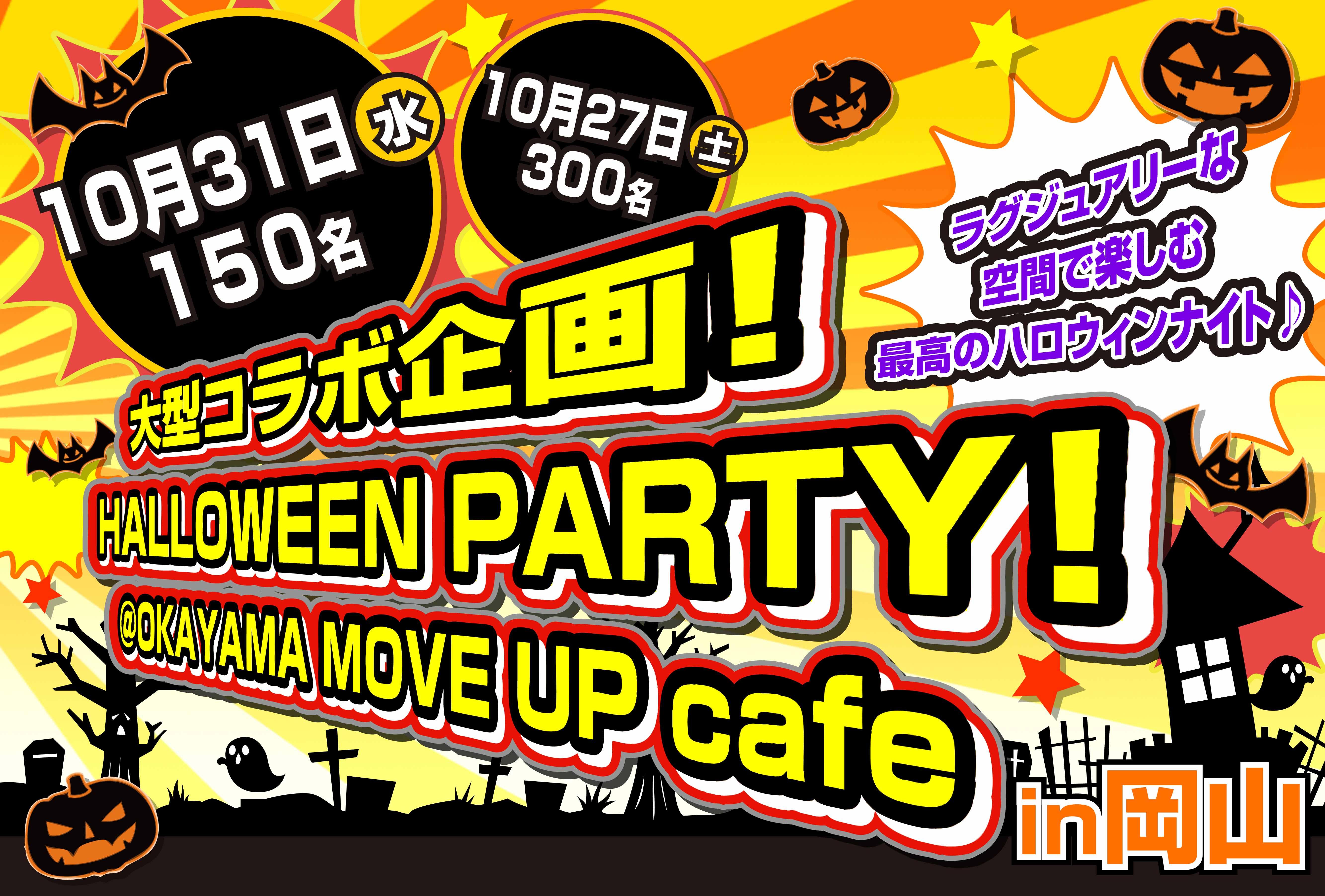 halloween_okayama20181031